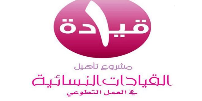 مؤتمر القيادات النسائية السعودية