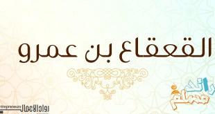 القعقاع بن عمرو