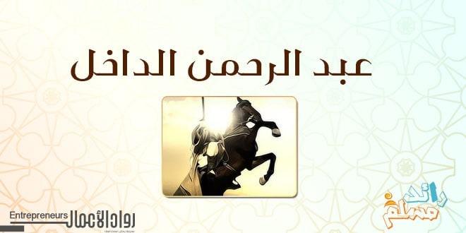 عبد الرحمن الداخل