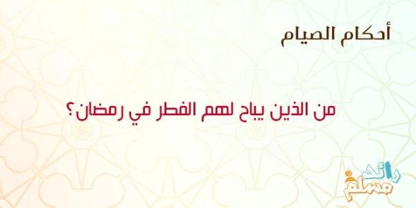 من الذين يباح لهم الفطر في رمضان مجلة رواد الأعمال
