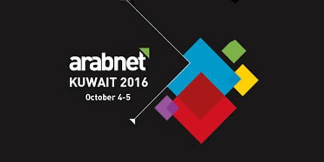 مؤتمر عرب نت الكويت