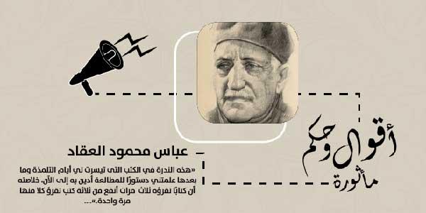 اقوال وحكم عباس العقاد