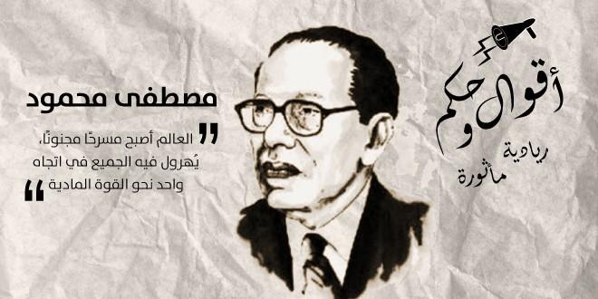أقوال مأثورة للدكتور مصطفى محمود   مجلة رواد الأعمال