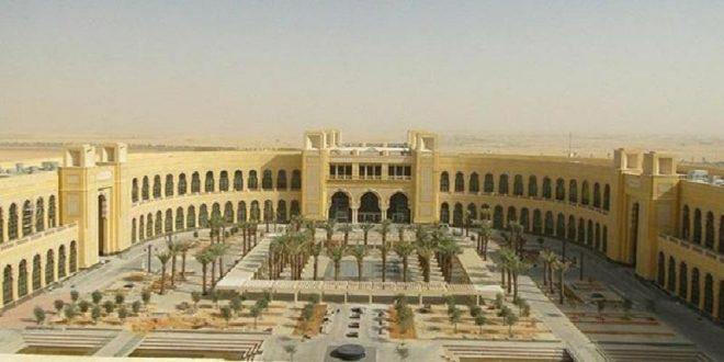 جامعة الأميرة نورة