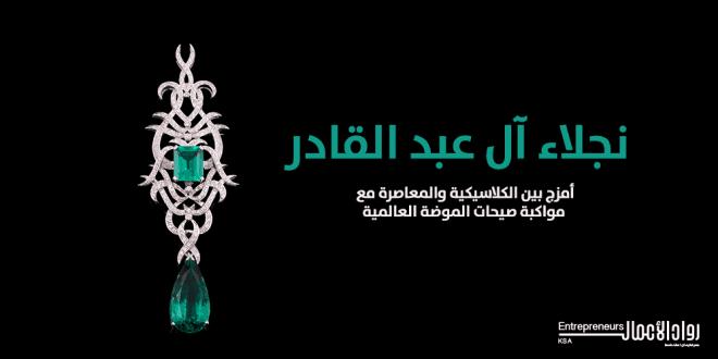 0af0bb4f4656d نجلاء آل عبدالقادر  أخطط لتأسيس أكاديمية للتدريب على تصميم وصناعة المجوهرات