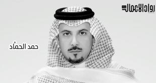 """حمد الحمَّاد: """"الفكرة"""" أساس نجاح رائد الأعمال"""