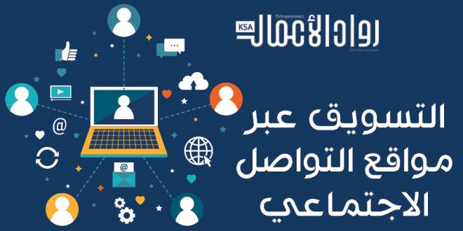 التسويق عبر مواقع التواصل الاجتماعي مجلة رواد الأعمال