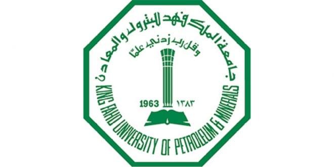 جامعة الملك فهد للبترول