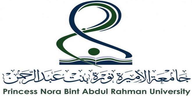 جامعة الأميرة نورة تفتتح كلية الهندسة العام الدراسي المقبل مجلة
