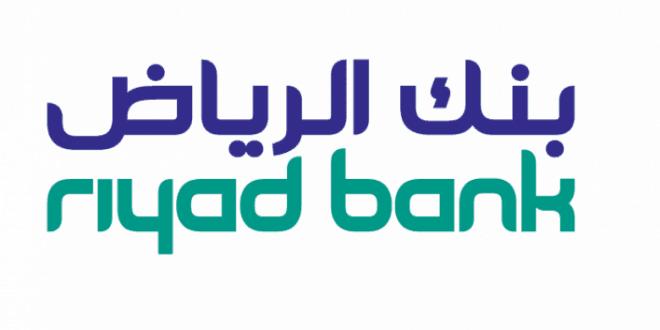 طلب تمويل في بنك الرياض| بالفيديو طريقة التقديم لطلب تمويل شخصي وبدون تحويل راتب.. شروط ومميزات التمويل