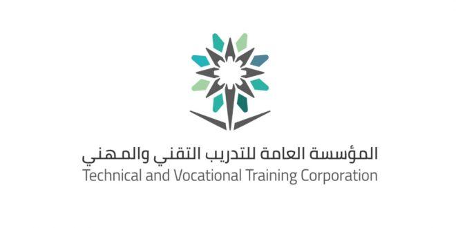 المؤسسة العامة للتدريب التقني