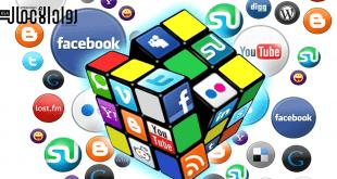 أهمية الشبكات الاجتماعية في مكان العمل