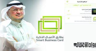 بطاقات الأعمال الذكية بديلًا للورقية..هاني جستنيه: هدفنا بناء مجتمع رقمي يخدم قطاع الأعمال