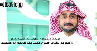 الباحث السعودي بروفيسور أحمد بَصْفَر:10 % فقط من براءات الاختراع عالميًا تجد طريقها إلى التطبيق