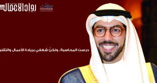 سلطان غزنوي: ننفذ حاليًا متحفًا تفاعليًا عن النبي محمد مساحته 4 آلاف متر مربع