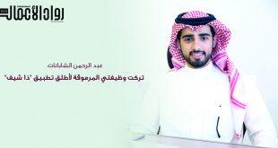 """عبد الرحمن الشابانات: تركت وظيفتي المرموقة لأطلق تطبيق """"ذا شيف"""""""