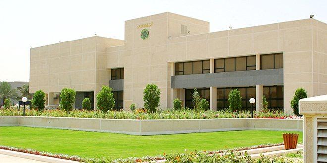معهد الإدارة العامة