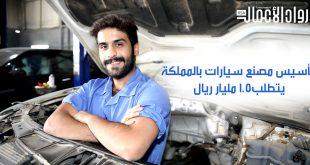 الميكانيكي محمد الحبابي: وضعت تصميمًا لسيارة ننفذها حاليًا مع متخصصين سعوديين