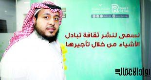 عبد العزيز المرشد: نسعى لنشر ثقافة تبادل الأشياء من خلال تأجيرها