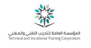 العامة للتدريب التقني والمهني