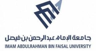 جامعة الإمام عبد الرحمن بن فيصل