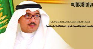 """هشام كعكي رئيس مجلس إدارة غرفة مكة:  """"تنمية الأعمال والمجتمع"""" شعارنا الجديد لخدمة المجتمع المكي"""