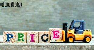 اكسب عملاء دائمين.. طرق تسعير المنتج