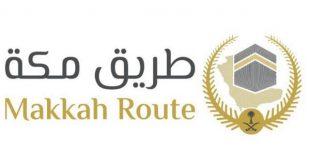مبادرة طريق مكة