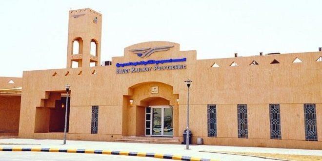 المعهد السعودي التقني