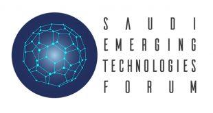 المنتدى السعودي للتقنيات الناشئة
