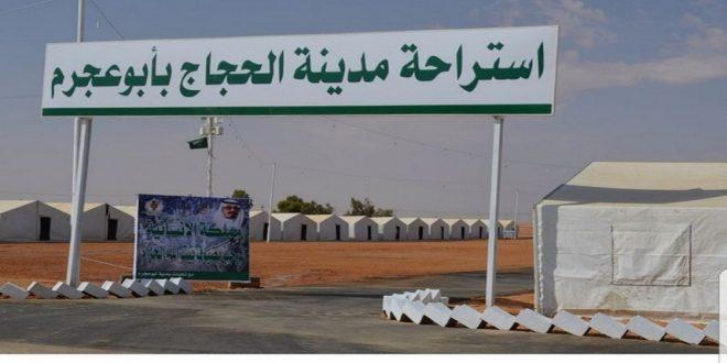 مدينة الحجاج بمركز أبو عجرم