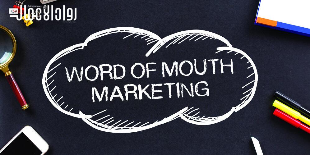التسويق بالمدح