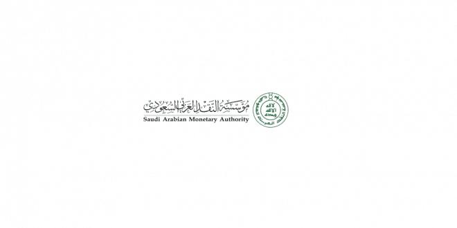 مؤسسة النقد