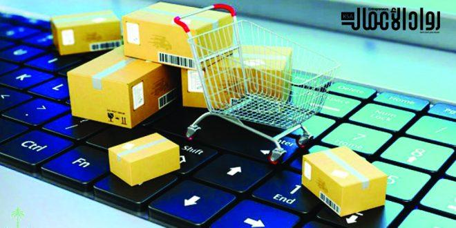 نظام التجارة الإلكترونية.. ورؤية 2030