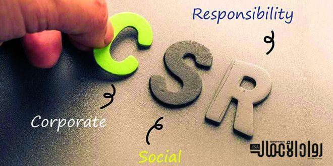 المسؤولية الاجتماعية للشركات