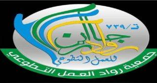 جمعية رواد العمل التطوعي بجازان