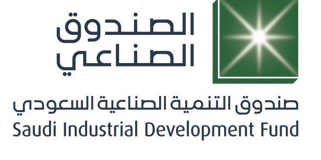 صندوق التنمية الصناعية