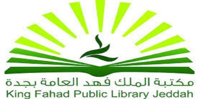 مكتبة الملك فهد