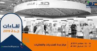 ملتقى لقاءات جدة 2019