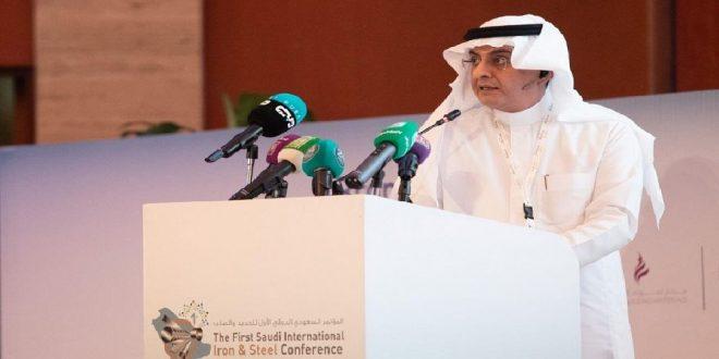 المؤتمر السعودي الدولي للحديد والصلب