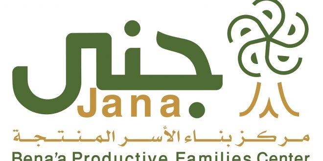 مركز «جنى».. جهود متواصلة لتحويل الأسر المُحتاجة إلى منتجة ...