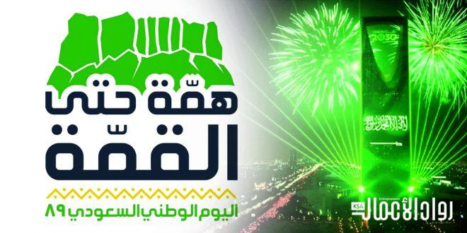 مُدراء الجامعات: اليوم الوطني.. ملحمة تشهد بكفاح الأجداد وعرفان الأحفاد