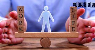 وازن بين حياتك الشخصية والمهنية