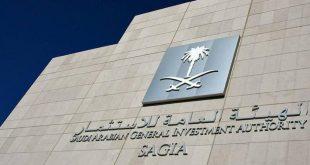 الهيئة العامة للاستثمار