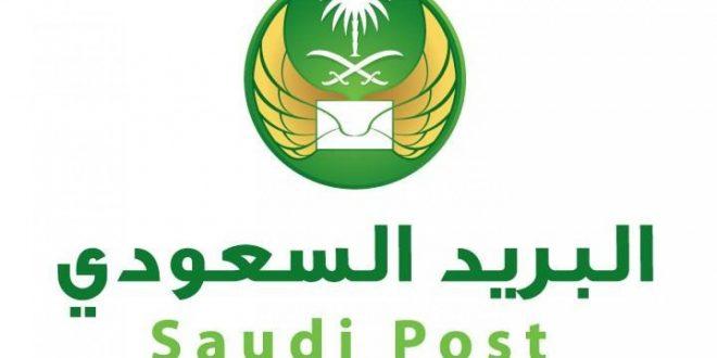 مؤسسة البريد السعودي