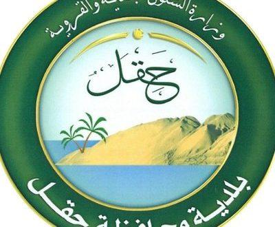 محافظة حقل