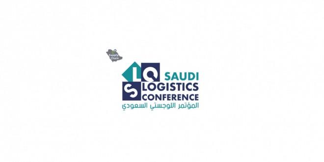 المؤتمر اللوجستي السعودي