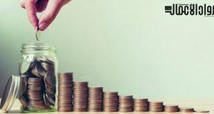 الاستثمارات الصغيرة