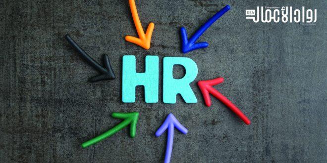 8 نقاط تحدد وظائف إدارة الموارد البشرية