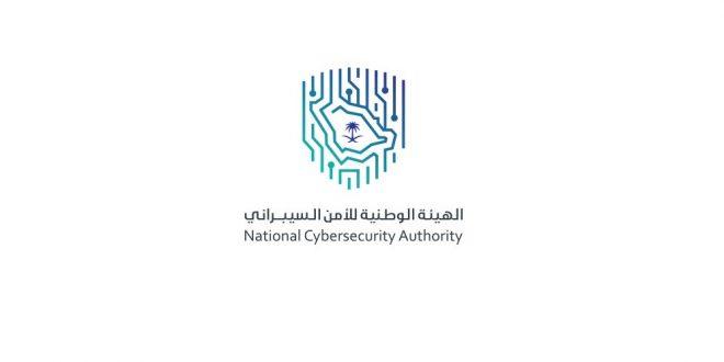 المنتدى الدولي للأمن السيبراني